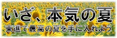 お知らせ用150705-01.jpg