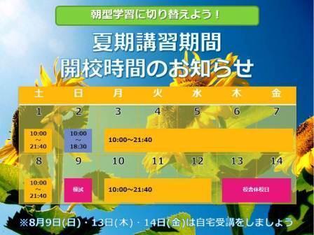 お知らせ用150731.jpg
